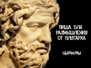 Пища для размышления 20 цитат Плутарха
