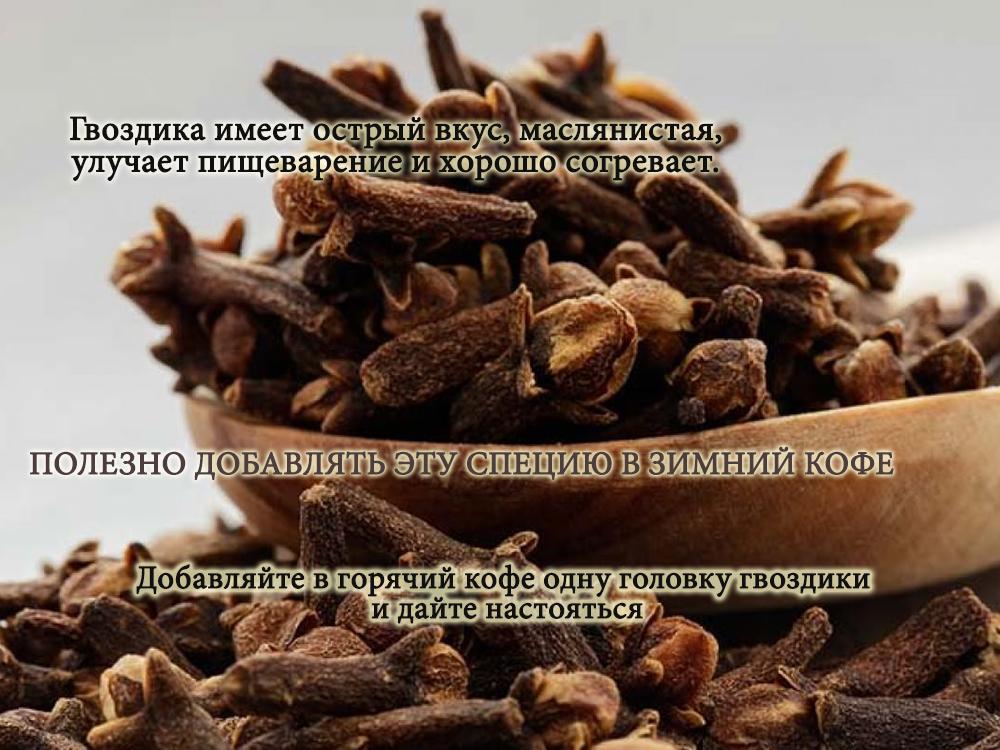 Хорошая новость для любителей кофе как сделать кофе полезнее-гвоздика