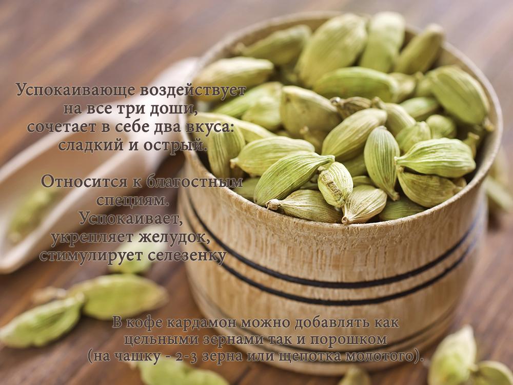 Хорошая новость для любителей кофе как сделать кофе полезнее-кардамон