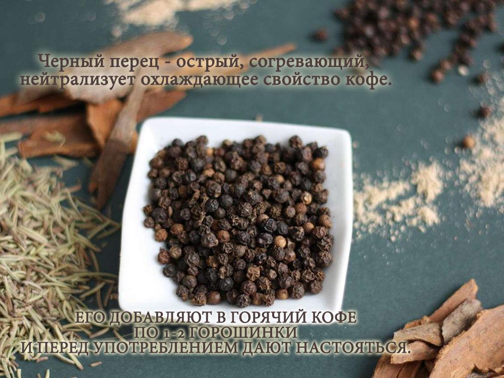Хорошая новость для любителей кофе как сделать кофе полезнее-черный перец