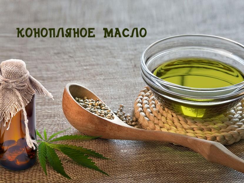 Конопляное масло: обычний продукт пищевого рациона