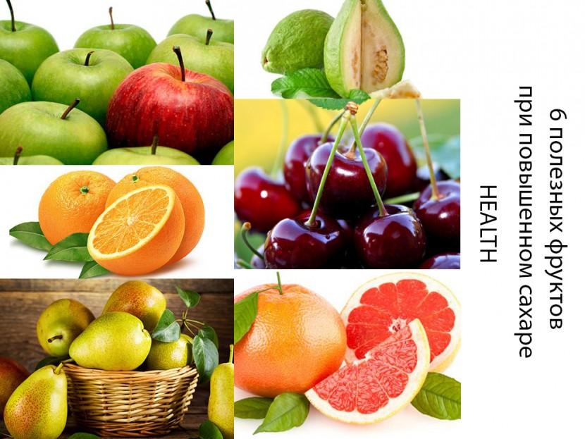 Лучшие 6 фруктов для диабетиков