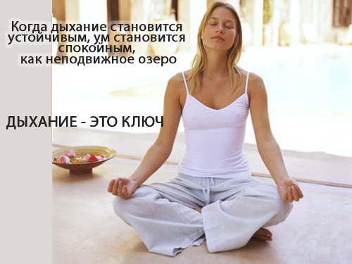 Техника медитации глубокого дыхания