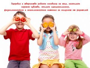 Здоровье детей - Аюрведа