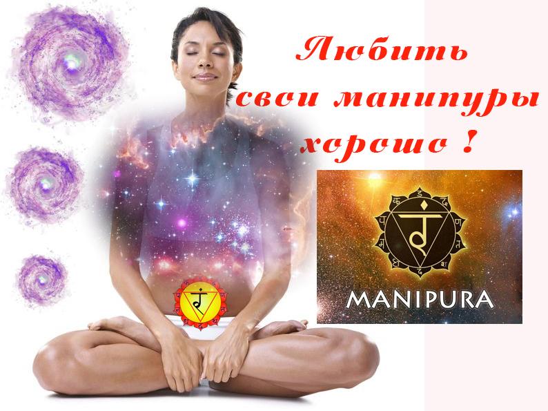 Работа здоровой Манипура чакры
