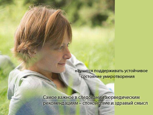 Елена Гордишевская: Самое важное в следовании аюрведическим рекомендациям – спокойствие и здравый смысл