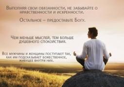 7 секретов духовного здоровья