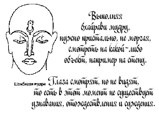 бхайрави мудра