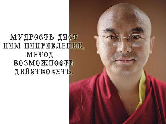 Лама Йонге Мингьюр Ринпоче Счастье живет в каждом из нас-1