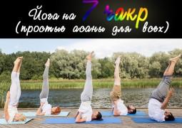 Йога на 7 чакр (простые асаны для всех)