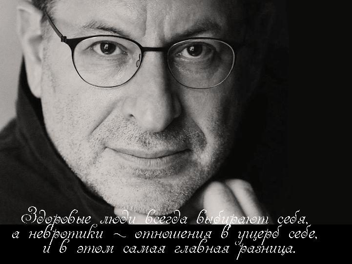 17 современных цитат практикующего психолога Михаила Лабковского